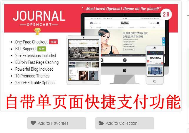 Journal OpenCart主题1.5.4.x-2.2.x响应式模板[更新至最新版本,官方,可升级] 购物商城模板 英文模板