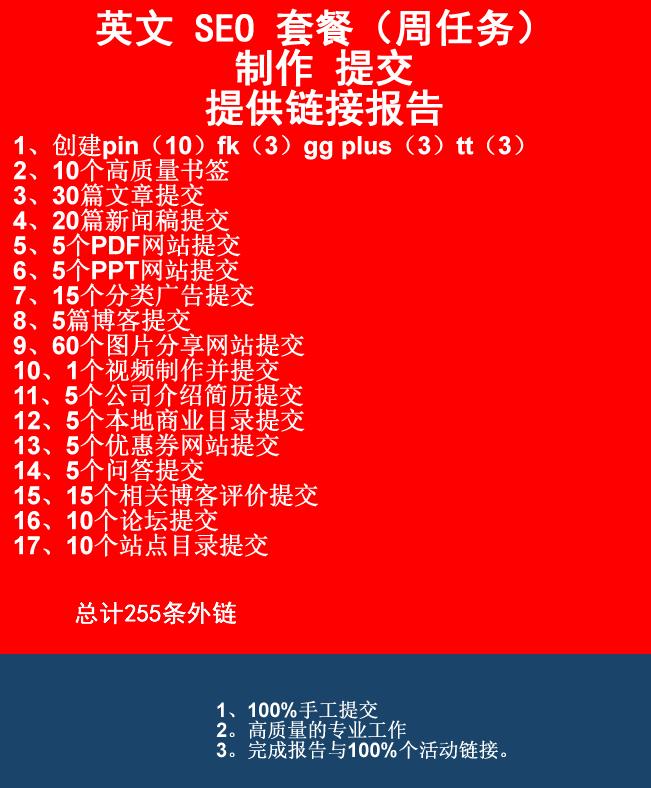 英文seo外贸网站推广套餐白帽谷歌推广社交英文外链建设文章博客