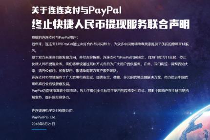 """连连支付宣告与PayPal""""分手"""" 7月1日起将停止快捷人民币提现"""