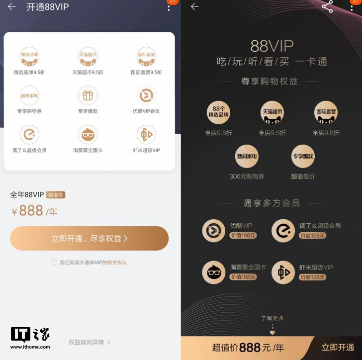 """88元/年!淘宝会员""""88VIP""""正式上线,淘宝粉丝的福利"""