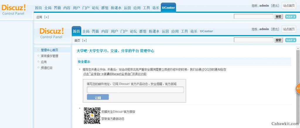 Discuz Ucenter打不开 跳转到admin后台首页的解决办法
