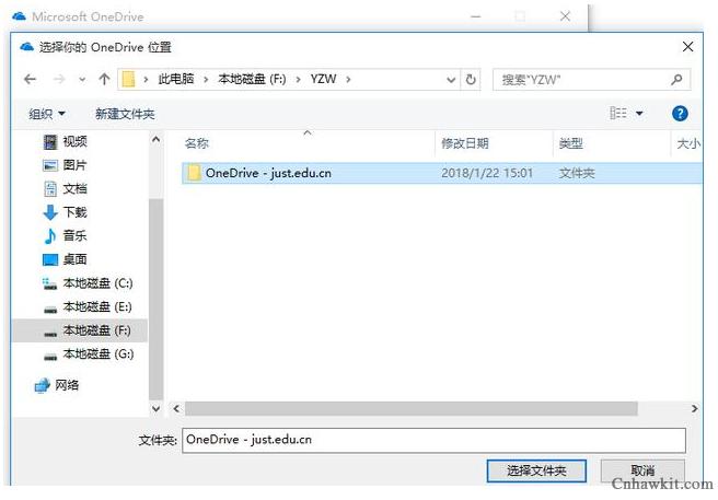 轻松更改OneDrive本地默认存储位置,释放C盘系统盘空间!